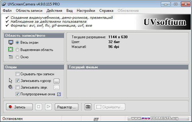 UVScreenCamera. Pro Final.