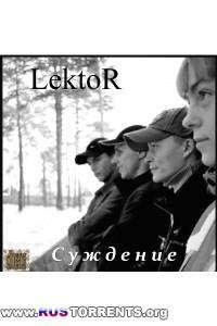 LektoR-Суждение
