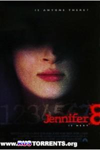 Дженнифер 8 | DVDRip
