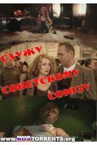 Служу Советскому Союзу (1-2 серия из 2 )