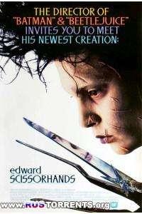 Эдвард - руки-ножницы