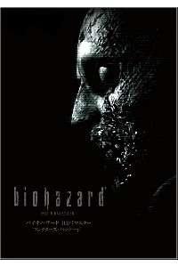 Resident Evil / biohazard HD REMASTER [v.1.0.0.0] | PC | RePack от XLASER