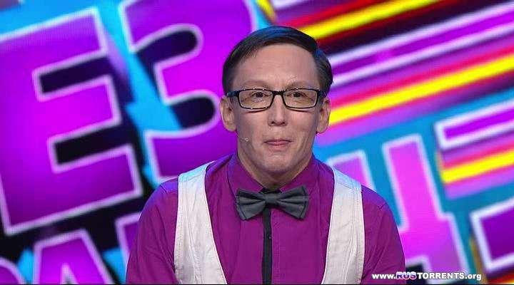 Comedy Баттл без границ (Выпуск 14) (Эфир от 23.08.) |WEB-DLRip