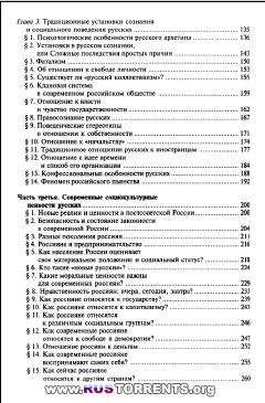 Русские: стереотипы поведения, традиции, ментальность