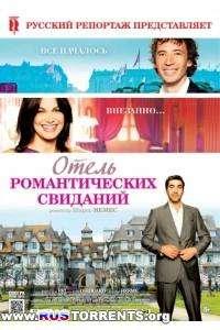 Отель романтических свиданий | BDRip 720p | НТВ+