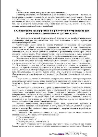 Учебное пособие по развитию речи. 1000 русских скороговорок для развития речи
