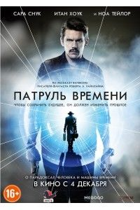 Патруль времени 2D, 3D | BDRemux 1080p | 3D-Video | D, L | Лицензия