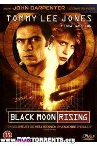 Восход «Черной луны» | BDRip