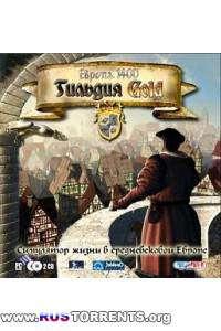 Европа: 1400 - Гильдия  Голд