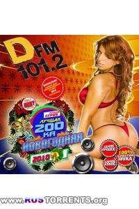 VA - Лучшая 200ка Новогодняя от DFM 50/50