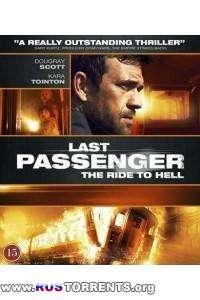 Последний пассажир   HDRip