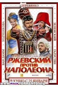 Ржевский против Наполеона | HDRip