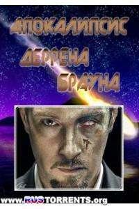 Апокалипсис Деррена Брауна [01-02 из 02] | HDTVRip | P1