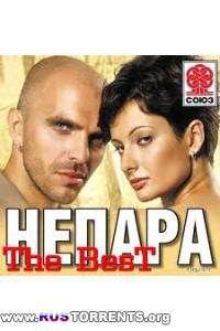 Непара - The Best | MP3