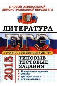 Елена Ерохина | ЕГЭ 2015. Литература. Типовые тестовые задания | PDF
