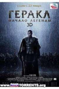Геракл: Начало легенды | HDRip | Лицензия