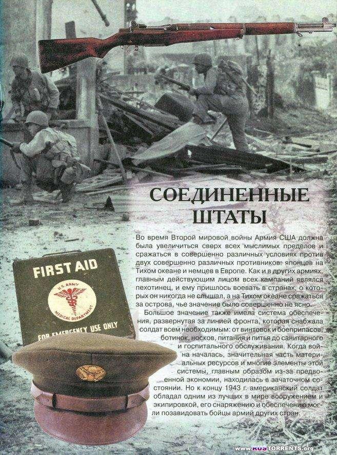 Вооруженные силы стран антигитлеровской коалиции. 1939-1945. Униформа, снаряжение, вооружение    PDF