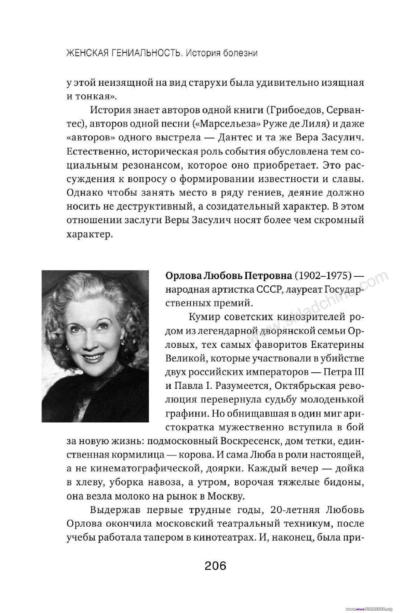 Александр Шувалов | Женская гениальность: история болезни