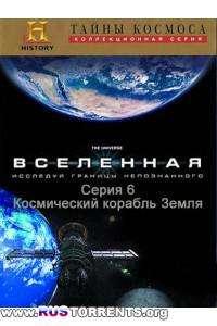 Вселенная - Космический корабль Земля / 6 серия / BDRip 720р
