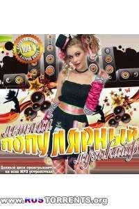 Сборник - Летний популярный музыкайф | MP3