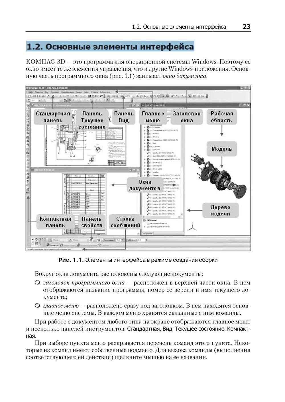 В. Большаков, A. Бочков | Основы 3D-моделирования. Изучаем работу в AutoCAD, КОМПАС-3D, SolidWorks, Inventor | PDF