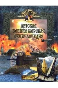 Юрий Каторин и др. | Детская военно-морская энциклопедия | PDF