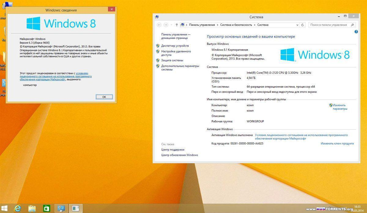 Windows 8.1 Enterprise x86/x64 Sping 2014 By BeaStyle v.1.1