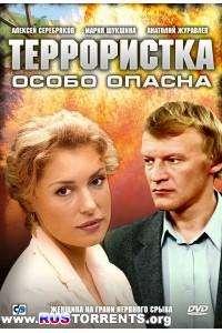 Террористка Иванова (01-08 из 08) | DVDRip