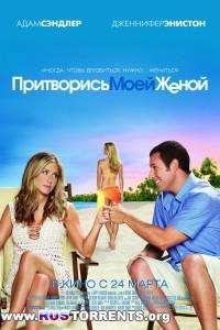 Притворись моей женой | DVDRip