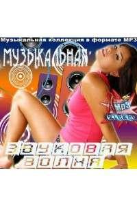 Сборник - Музыкальная звуковая волна. 50x50 | MP3