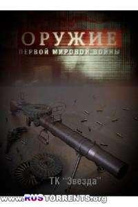 Оружие Первой мировой [01-04 из 04] | SATRip