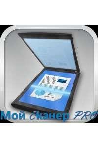 Мой Cканер PRO v1.5.8   Android