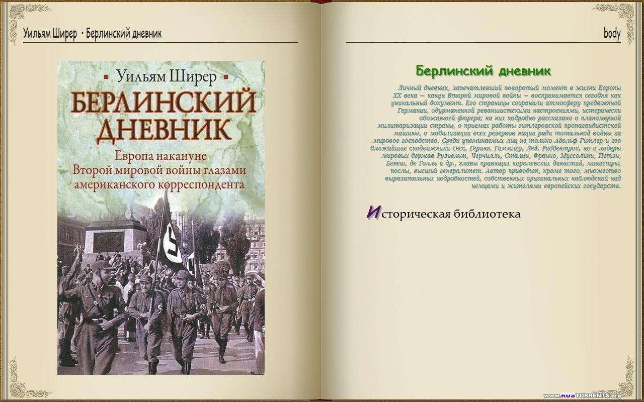 Книжная серия: «Историческая библиотека» [325 книг] | FB2