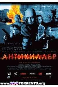 Антикиллер | DVDRip-AVC