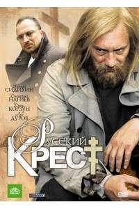 Русский крест [01-04 из 04] | DVDRip