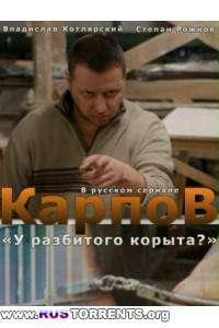Карпов [01-32 из 32] | DVDRip | КПК