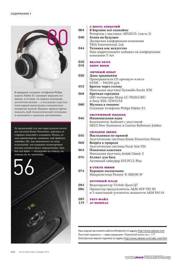 Салон Audio Video №12