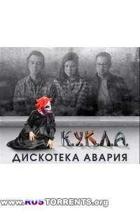 Дискотека Авария -  К.У.К.Л.А.   WebRip 1080p