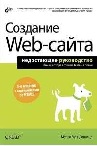 Мэтью Макдональд | Создание Web-сайта. Недостающее руководство. 3-е издание + CD | PDF