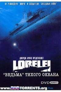 Лорелея: Ведьма Тихого океана | DVDRip-AVC