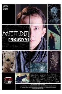 Метод Фрейда [01 сезон: 01-12 серий из 12] | WEB-DL 1080p