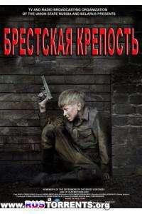 Брестская крепость | BDRip