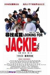 В поисках Джеки | HDRip | Лицензия