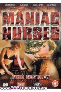 Маньячные медсестры находят экстаз | DVDRip