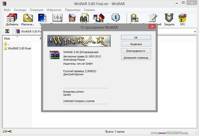 WinRAR 5.00 Final (Rus)