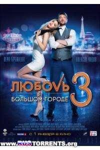 Любовь в большом городе 3 | DVDRip | Лицензия