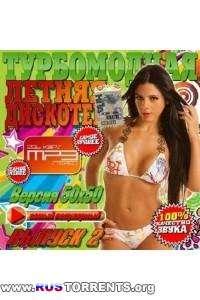 VA - Летняя турбомодная дискотека (2013)