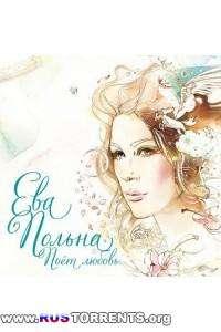 Ева Польна - Поёт любовь (Deluxe Edition) | MP3