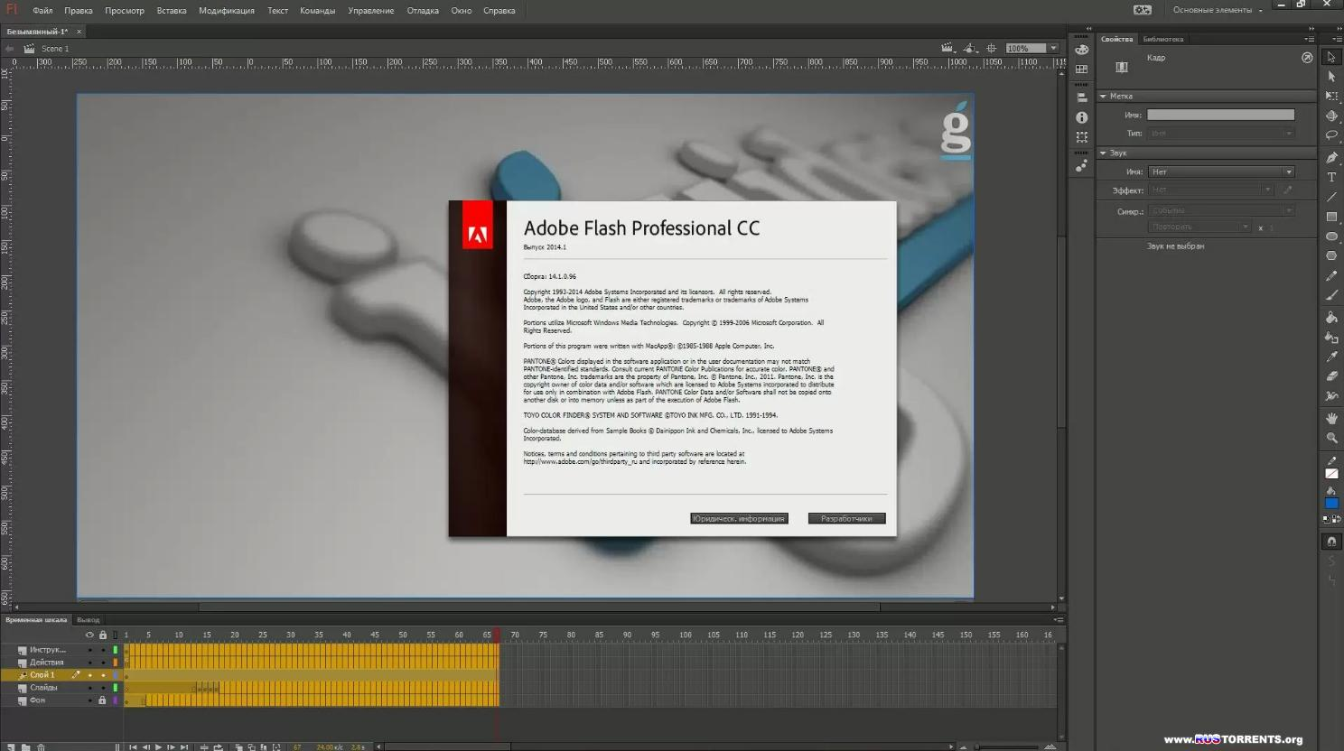Adobe Flash Professional CC 2014.1 14.1.0.96 RePack by Diakov