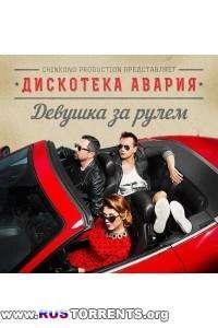 Дискотека Авария - Девушка за рулём | MP3